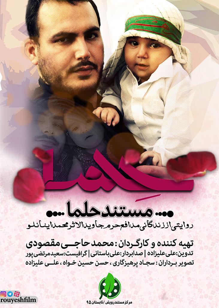 پوستر مستند حلما
