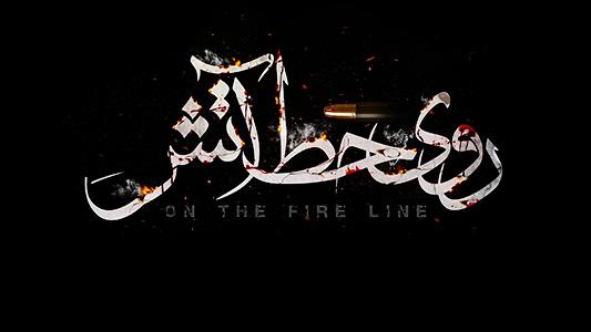 پخش تلوزیونی مستند روی خط آتش