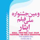 دومین جشنواره ملی فیلم ایثار