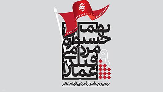 تیم تخریب در جشنواره عمار