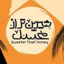 مستند شیرین تر از عسل
